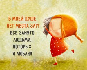 В моей душе нет места злу! Все занято людьми, которых я люблю!