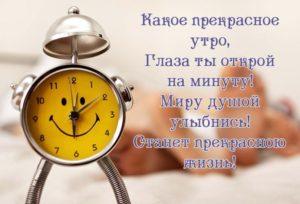 Какое прекрасное утро, глаза ты открой на минуту. Миру душой улыбнись, станет прекрасною жизнь.