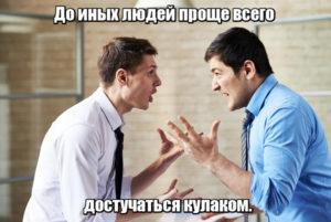 До иных людей проще всего достучаться кулаком.