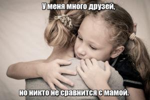 У меня много друзей, но никто не сравнится с мамой.