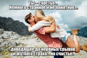 Ты – счастье… Немного странное и не понятное….доводящее до нервных срывов и жуткого страха….но счастье..