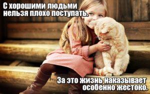 С хорошими людьми нельзя плохо поступать. За это жизнь наказывает особенно жестоко.