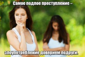 Самое подлое преступление – злоупотребление доверием подруги.