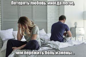 Потерять любовь, иногда легче, чем пережить боль измены…