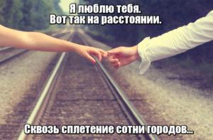 Я люблю тебя. Вот так на расстоянии. Сквозь сплетение сотни городов...
