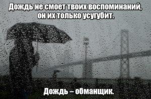 Дождь не смоет твоих воспоминаний, он их только усугубит. Дождь – обманщик.