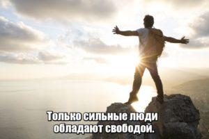 Только сильные люди обладают свободой.