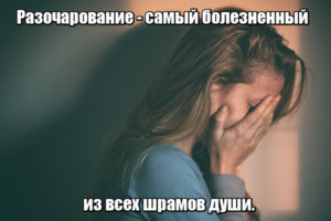 Разочарование — самый болезненный из всех шрамов души.