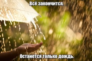 Всё закончится. Останется только дождь.