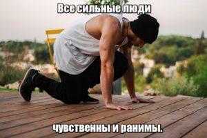 Все сильные люди — чувственны и ранимы.