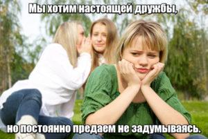 Мы хотим настоящей дружбы, но постоянно предаем не задумываясь.