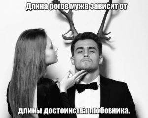 Длина рогов мужа зависит от длины достоинства любовника.