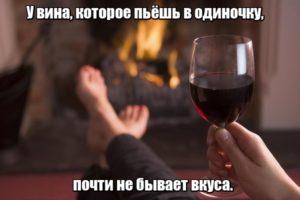 У вина, которое пьёшь в одиночку, почти не бывает вкуса.