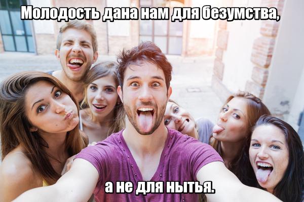 Молодость дана нам для безумства, а не для нытья.