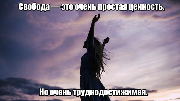 Свобода — это очень простая ценность. Но очень труднодостижимая.