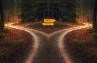 Дороги со знаками выбор. Где найти статусы про выбор