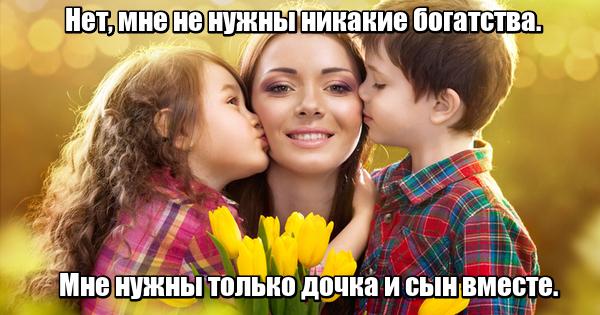 Нет, мне не нужны никакие богатства. Мне нужны только дочка и сын вместе.