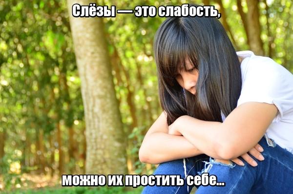 Слёзы — это слабость, можно их простить себе…