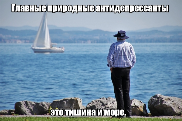 Главные природные антидепрессанты - это тишина и море.
