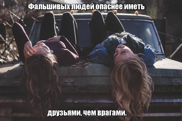 Фальшивых людей опаснее иметь друзьями, чем врагами.