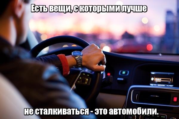 Есть вещи, с которыми лучше не сталкиваться - это автомобили.