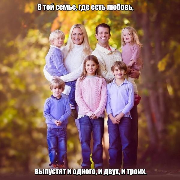 В той семье, где есть любовь, выпустят и одного, и двух, и троих.