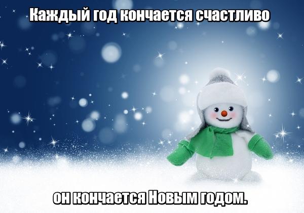 Каждый год кончается счастливо — он кончается Новым годом.
