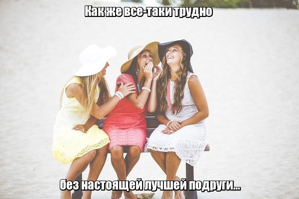 Как же все-таки трудно без настоящей лучшей подруги…
